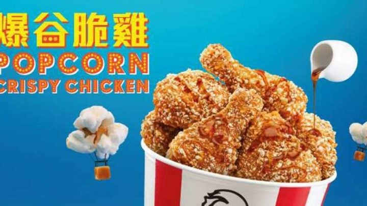 Pass the Popcorn … Chicken! KFC Announces Debut of New Dish